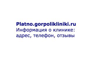 Поликлиника Отрадное – Москва: адрес, телефон, отзывы о врачах, записаться на платный приём